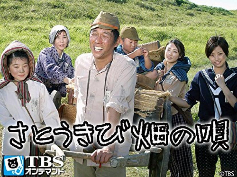 ドラマ『さとうきび畑の唄』