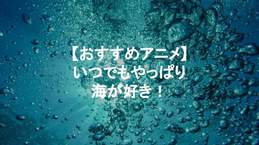 海 アニメ サムネイル