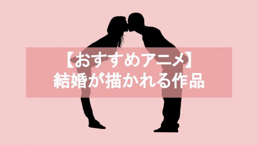 結婚 アニメ サムネイル
