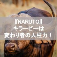 【NARUTO(ナルト)】キラービーは人柱力トップの実力者!?八尾の力を使いこなす天才