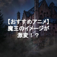 十人十色!?魔王がでてくるアニメ10選【是非ともお仕えしたい主様が勢揃い】