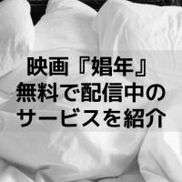 映画「娼年(しょうねん)」の動画を無料でフル視聴できる配信サービスは?【松坂桃李主演の衝撃作】
