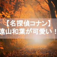 『名探偵コナン』遠山和葉(かずは)の魅力を紹介!【服部平次との関係性は?】