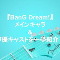 『BanG Dream!(バンドリ)』メインキャラ&声優キャストを一挙紹介!【可愛い音楽ガチ勢】