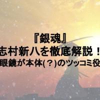 『銀魂』志村新八は万屋の名ツッコミ役!ヘタレだけど実は強い生粋の侍