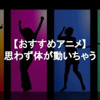 思わず体が動いちゃう!ダンスが魅力的なアニメOP・ED作品5選【一緒に踊りたくなる】