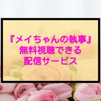 ドラマ『メイちゃんの執事』を1話から全話無料視聴できる配信サービスは?【pandoraより確実に】