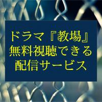 ドラマ「教場」1、2の無料動画をフル視聴できる配信サービスを紹介!【続編が2021年1月放送予定】