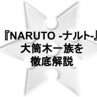 『NARUTO -ナルト-』大筒木一族について徹底解説!忍の祖となった存在
