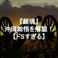 『銀魂』沖田総悟は真選組の問題児?超ドSイケメンの人間関係やヤバすぎる5年後まで解説