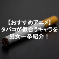 アニメに登場するタバコが似合うおすすめキャラ15選!【危ない香りとギャップ萌え】