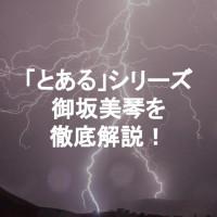 「とある」シリーズの御坂美琴はラノベ界人気No.1キャラ?能力から闇落ちの真相まで徹底解剖!