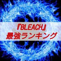 「BLEACH ブリーチ」最強キャラランキングTOP15!インフレしすぎの強さを徹底検証