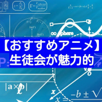 「生徒会」が超学生級にカッコいいアニメ10選!【学校のリーダーは天才だらけ?】