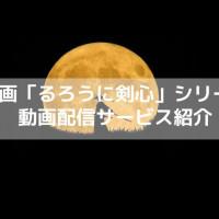 実写映画「るろうに剣心」シリーズのフル動画を無料視聴する方法【京都大火編・伝説の最後編】