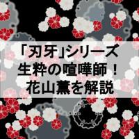 【刃牙(バキ)】花山薫は最強の組長!仁義を貫き通す生粋の喧嘩師【背中の侠客立ちを見よ】