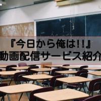 ドラマ『今日から俺は‼︎』の動画を配信中のサービスは?【無料あり!】