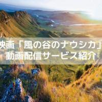 映画『風の谷のナウシカ』のフル動画を無料視聴できる配信サービスはある?【kissanimeより確実に】