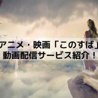 アニメ「このすば」(1期/2期/映画)の動画を無料視聴する方法は?