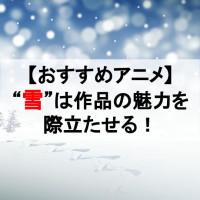 """白銀の世界が広がる""""雪""""が印象的なアニメ10選!【白のキャンバスに描かれる物語】"""