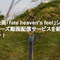 映画「fate heaven's feel」シリーズのフル動画を無料視聴できる配信中サービスを紹介!【1章・2章・3章】