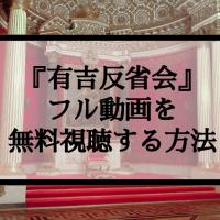 「有吉反省会」のフル動画を無料視聴する方法は?【見逃し配信】
