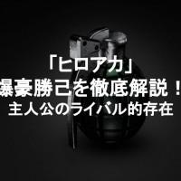 【ヒロアカ】爆豪勝己は不良ヒーロー!?爆裂にアツいライバルキャラ