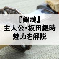 【銀魂】坂田銀時、愛すべきおバカ主人公の魅力を解説!モデルは金太郎?