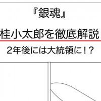 『銀魂』桂小太郎は圧倒的天然ボケ!?狂乱の貴公子について詳しく解説