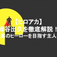 【ヒロアカ】主人公・緑谷出久(デク)は新個性で覚醒なるか!?気弱な少年が最高のヒーローになる物語