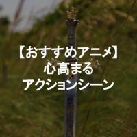 剣・刀のアクションシーンがかっこいいおすすめアニメ10選【斬り捨て御免】
