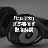 【ヒロアカ】耳郎響香(じろうきょうか)はロックな乙女!クールな少女に恋の兆しが?