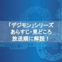 アニメ「デジモン」シリーズあらすじ・見どころを放送順に一挙紹介!2020年最新作まで