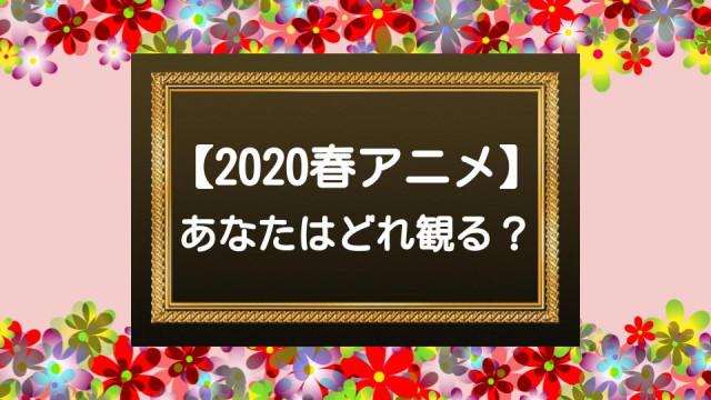 年 春 アニメ 2020