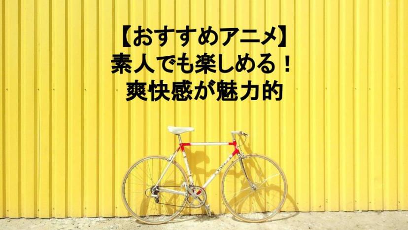 自転車 アニメ サムネイル