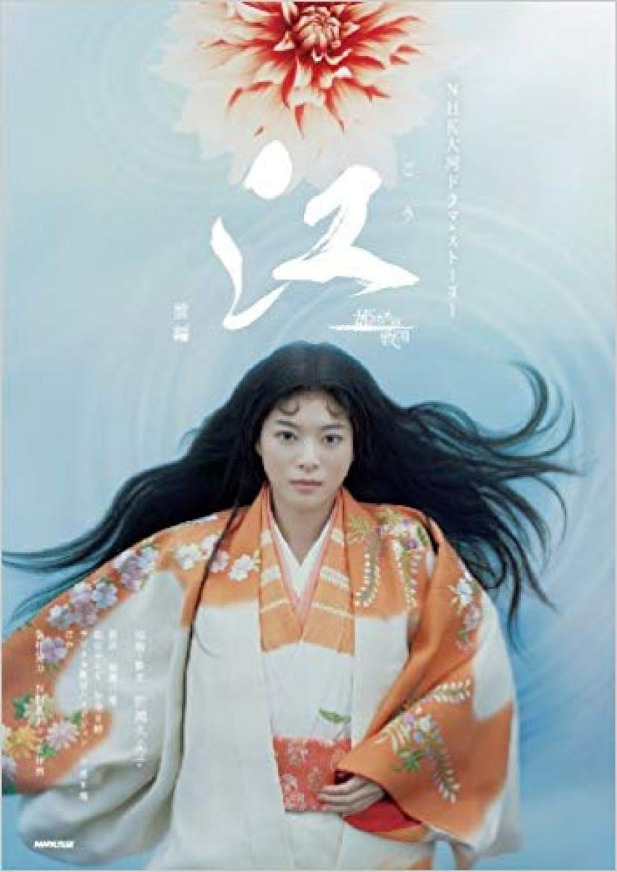 大河ドラマ『江~姫たちの戦国~』