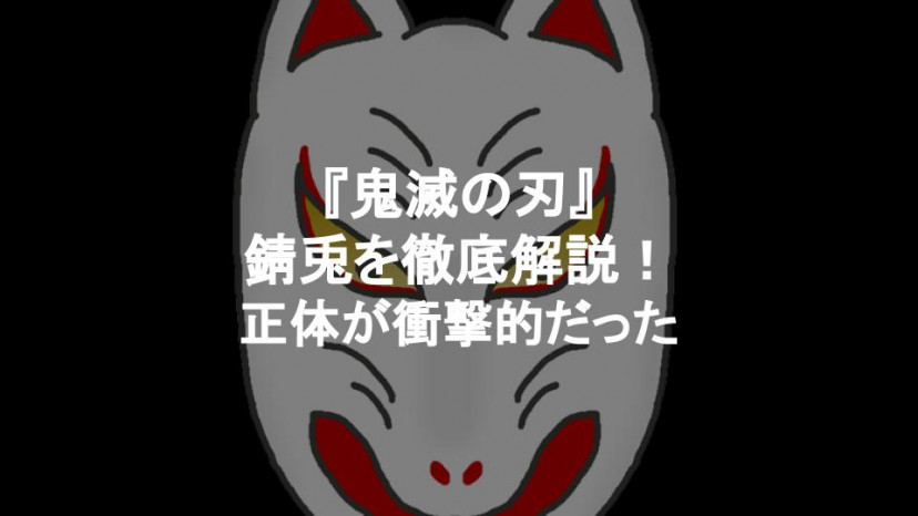 鬼滅の刃 錆兎 サムネイル