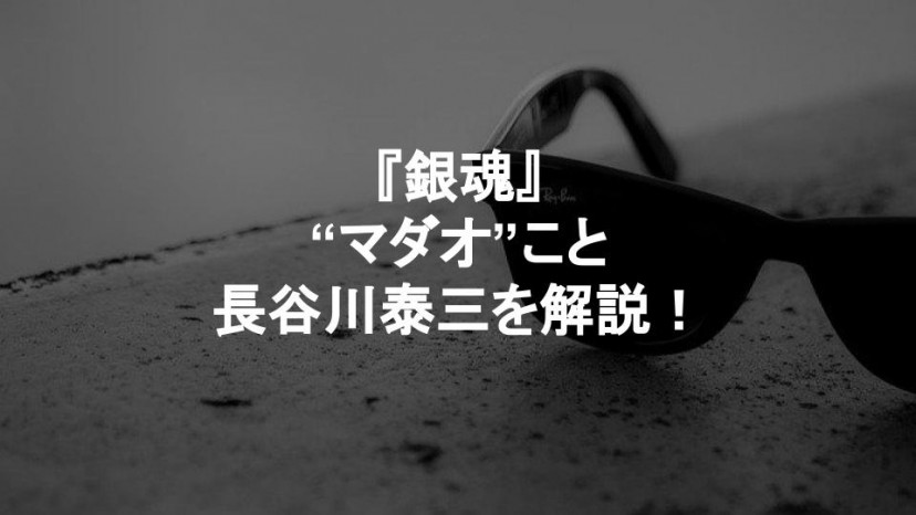 銀魂 長谷川泰三 マダオ サムネイル