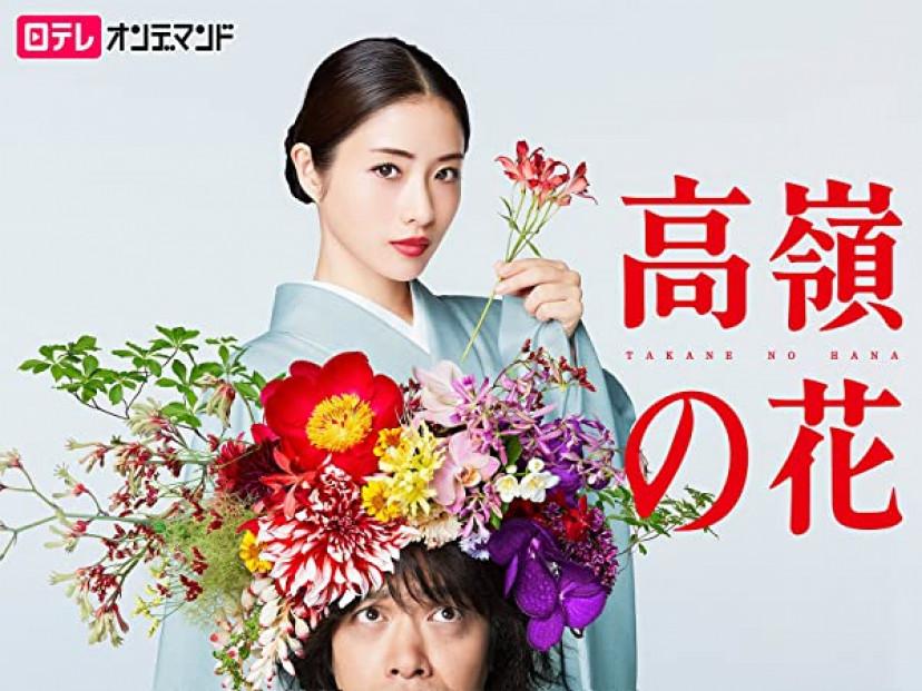 ドラマ『高嶺の花』