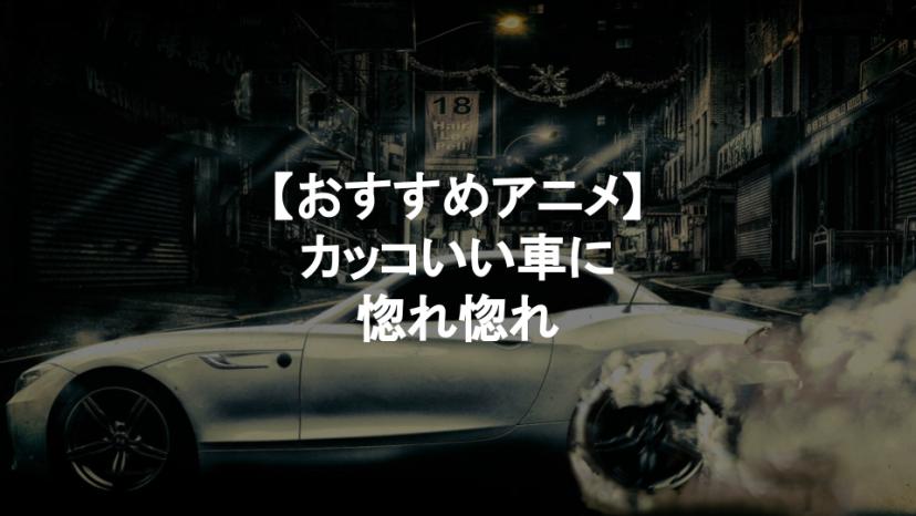 車 アニメ サムネイル