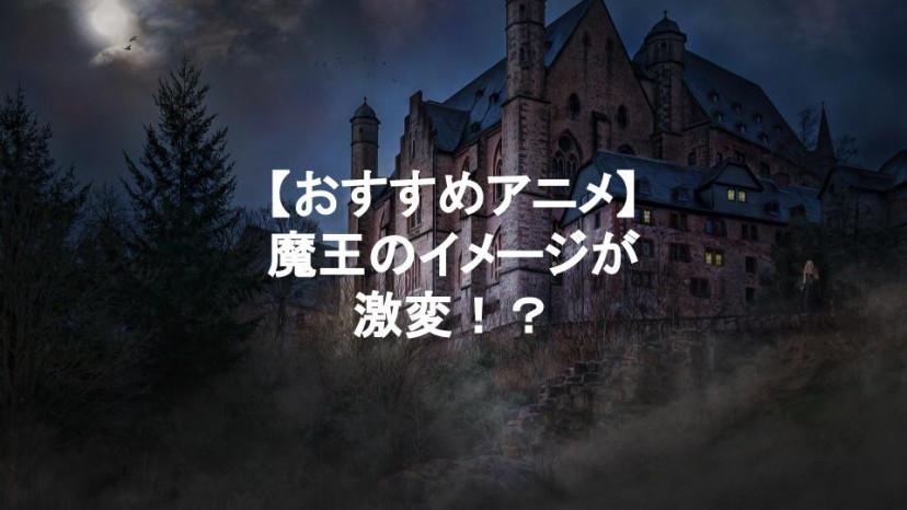魔王 アニメ サムネイル