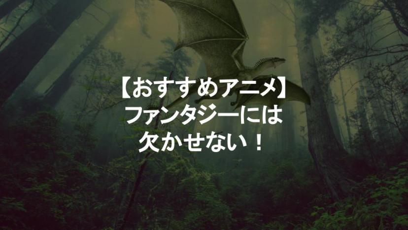 ドラゴン アニメ サムネイル