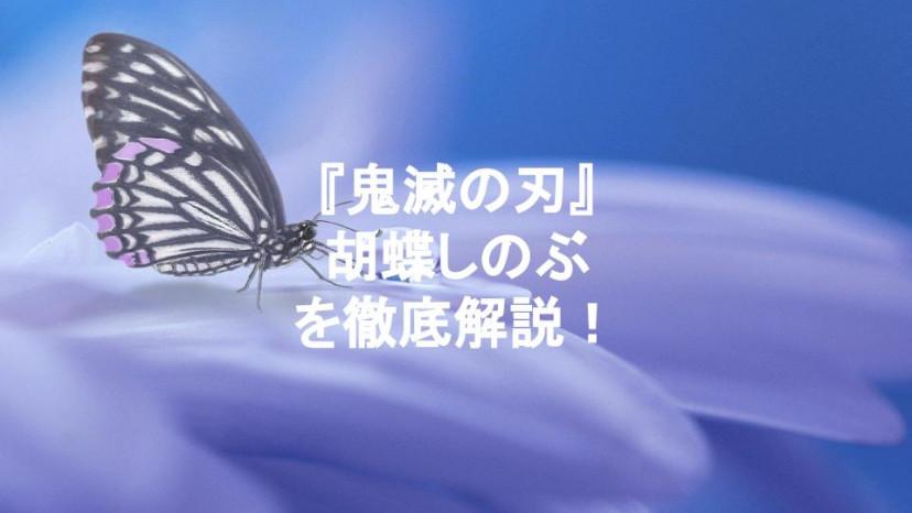 鬼滅の刃 胡蝶しのぶ サムネイル