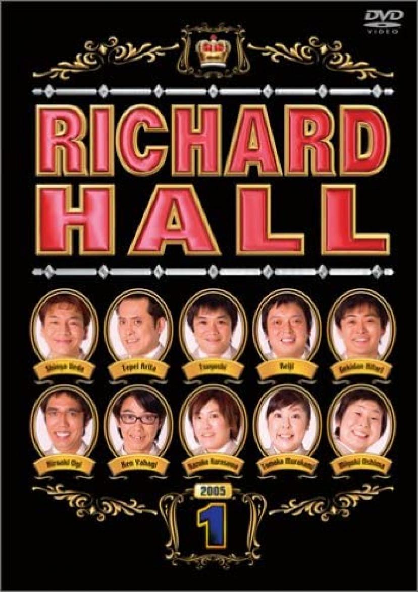 『リチャードホール』
