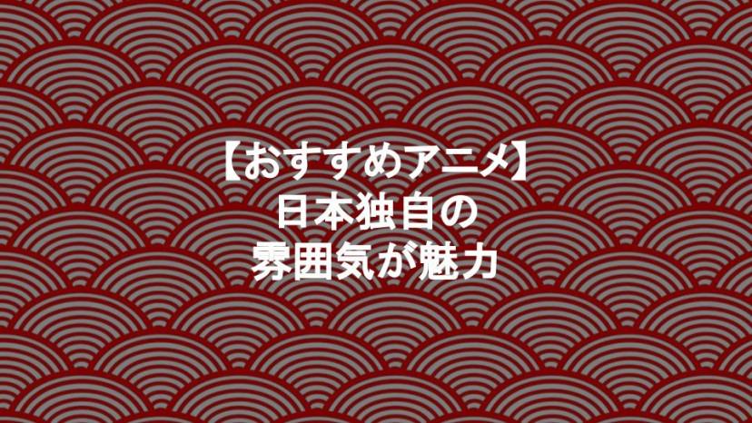 和 アニメ サムネイル