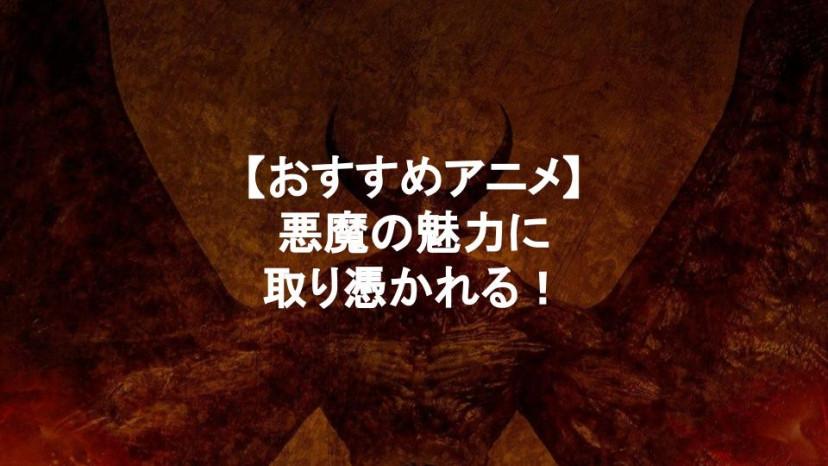 悪魔 アニメ サムネイル