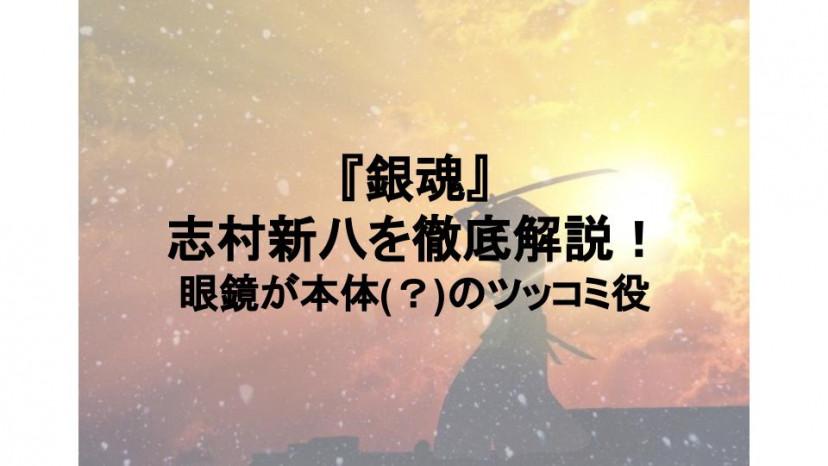 銀魂 志村新八 サムネイル