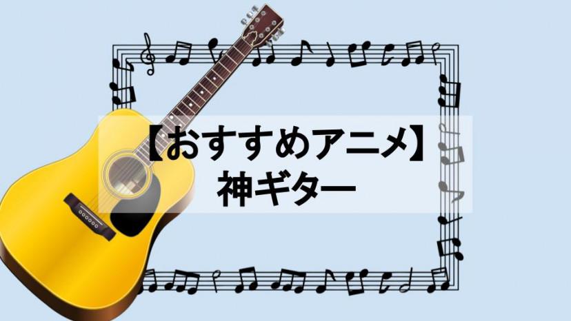 ギターアニメ サムネイル