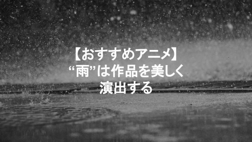 雨 アニメ サムネイル