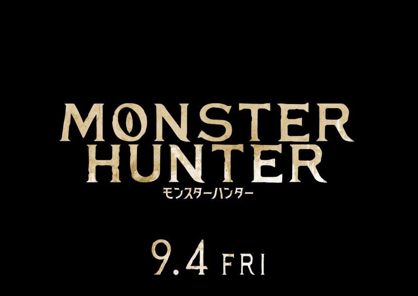 『モンスターハンター』ロゴ